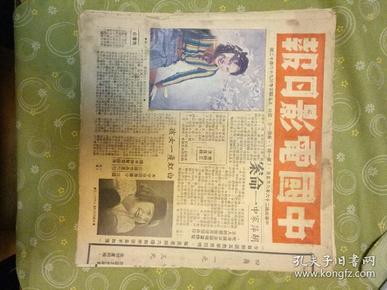 中国电影日报(1937年6月5日至1937年8月12日,共63张)