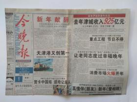 今晚报2007年1月1日【1-8版】新年献辞