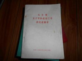 毛主席关于军队政治工作的论述摘录