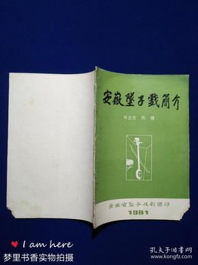 安徽坠子戏简介(郑忠良 陈健签赠本)油印
