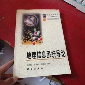 中国科学院研究生教学丛书:地理信息系统导论 内页干净