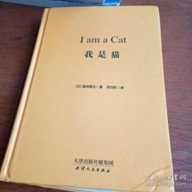 我是猫(精装名译 原版全译本 新版)