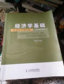 工商管理双语教学通用系列:经济学基础(双语教学通用版)(第7版)