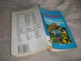 英语幽默集萃: 董黎 编译  1992年1版95年4印  外语教学与研究版