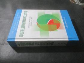 中國茶色素臨床科研論文專輯