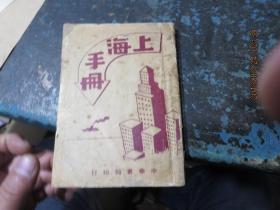 民国旧书 1155-5       上海手册      珍稀老上海资料,上海百货公司 上海行政 外交 邮政 各色名系 娱乐等
