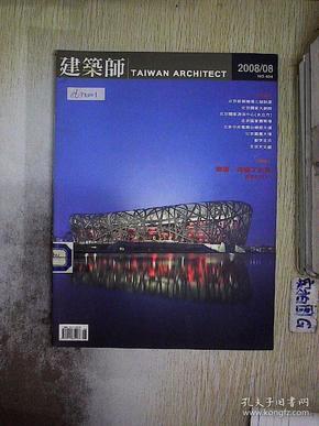 建筑师 2008 8