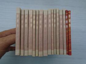 红楼梦 (1-16全,老版,原版正版连环画,包真 包老,1981年9月1版1印。64开套装全套全,品好,详见书影)