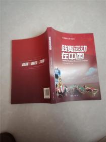 残奥运动在中国