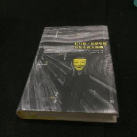 托马斯·伯恩哈德自传小说五部曲