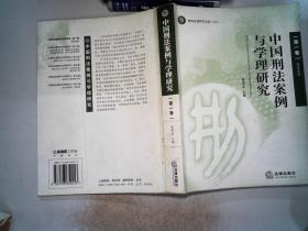 中国刑法案例与学理研究.第一卷.刑法总则