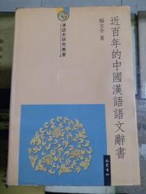 近百年的中国汉语语文辞书(2000年初版  印量1000册  精装)