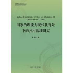 国家治理能力现代化背景下的乡村治理研究