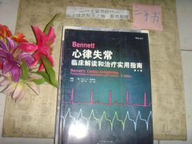 Bennett心律失常:临床解读和治疗实用指南(第8版)