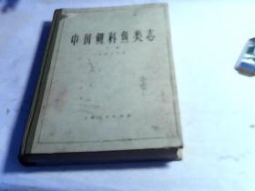 中国鲤科鱼类志(下卷)