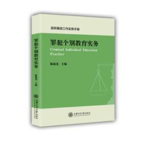 罪犯个别教育实务/监狱基层工作实务手册