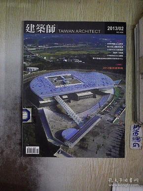 建筑师 2013  2
