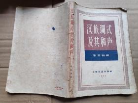 汉族调式及其和声