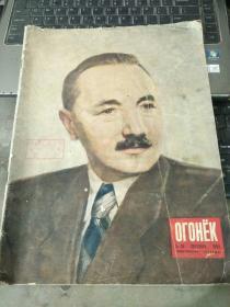 1950年外文老杂志一本