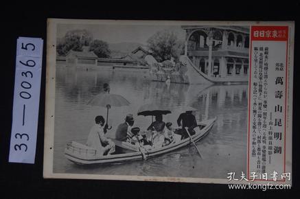 1545  东京日日 写真特报《万寿山昆明湖》 大开写真纸 战时特写 尺寸:46.7*30.8cm