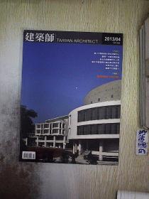 建筑师 2013  4