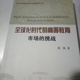 全球化时代的高等教育:市场的挑战【蒋凯作者签名赠本】