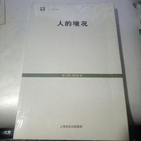 人的境况【新书未拆封】