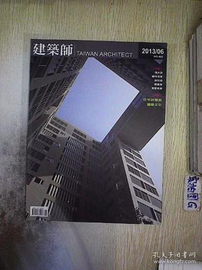 建筑师 2013  6
