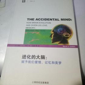 进化的大脑:赋予我们爱情、记忆和美梦 1版1印