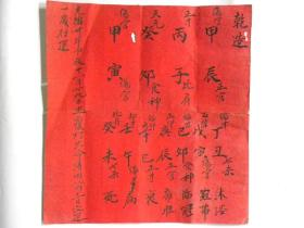 光绪30年1904年山西武乡县占卜人生行运卦帖(一岁行运)