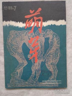 萌芽 1989/7