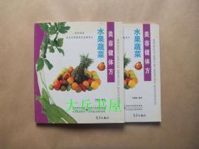 水果蔬菜美容健体方