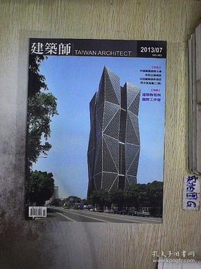 建筑师 2013 7