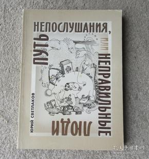 Путь непослушания, или Неправильные люди(俄文原版)