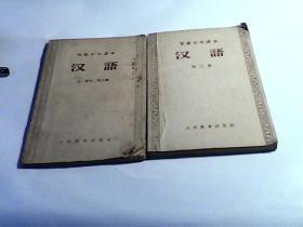 初级中学课本汉语第一册第二册合编 第三册【2本合售】