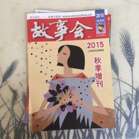 故事会2015年半月刊