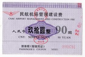 飞机票类----- 2000年中国民航机场管理建设费,90圆(784)