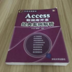 Access数据库开发经典案例解析