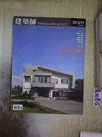 建筑师 2013  11