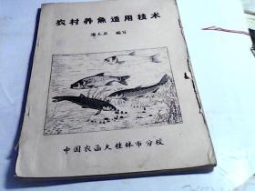 农村养鱼适用技术.