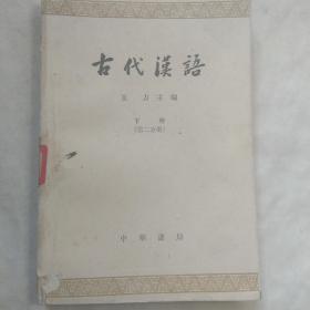 古代汉语下册第=分册