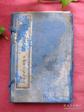 民国二年上海文华书局石印线装本《绣像全图三国演义》一函全八册1913年(红字封面:绘图三国志演义、上海广益书局印行、有篆书红印章)