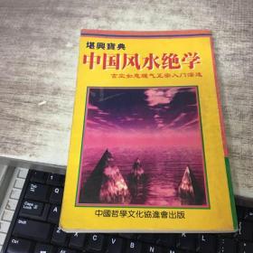 中国风水绝学