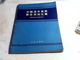 中国谈水鱼类寄生虫论文集