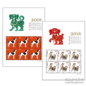现货 2018-1第四轮生肖狗年邮票 小版票 有荧光码