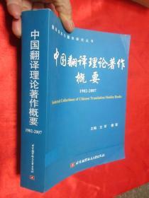 中国翻译理论著作概要  (1902-2007)    【小16开】