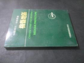 中国城市.地区丛书:梅县地区