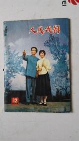 人民戏剧  1978 第 12 期 总第 32 期    内有  四幕话剧  于无声处  完整剧本