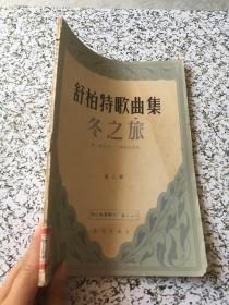 舒柏特歌曲集  冬之旅 第二册