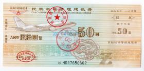 飞机票类----- 2000年中国福州机场管理建设费,50圆(662)